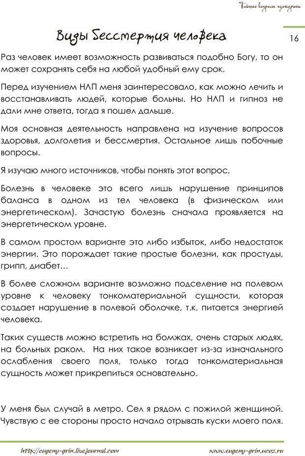 PDF. Тайные вопросы эзотерики. Грин Е. Страница 15. Читать онлайн
