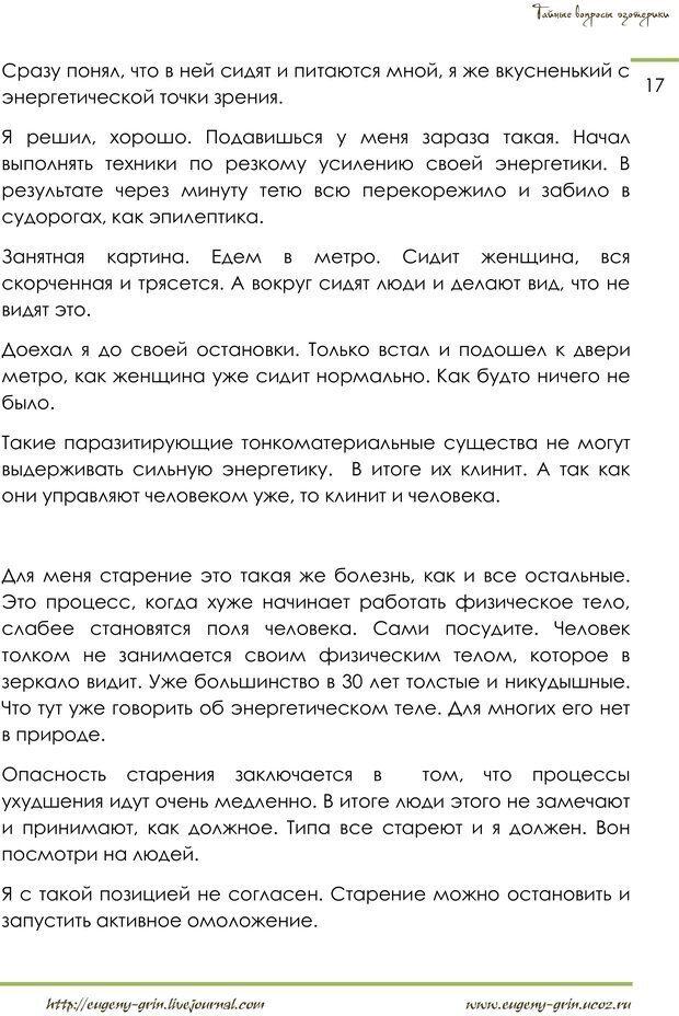 PDF. Тайные вопросы эзотерики. Грин Е. Страница 16. Читать онлайн
