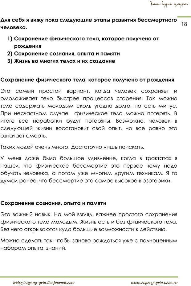 PDF. Тайные вопросы эзотерики. Грин Е. Страница 17. Читать онлайн