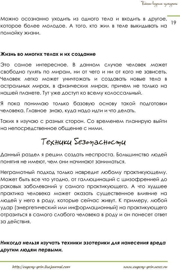 PDF. Тайные вопросы эзотерики. Грин Е. Страница 18. Читать онлайн