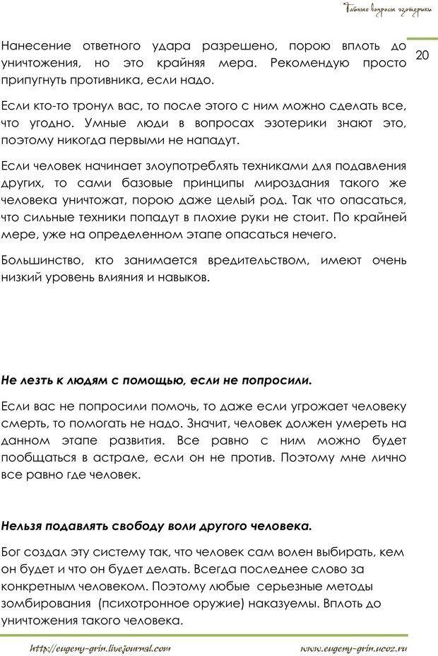 PDF. Тайные вопросы эзотерики. Грин Е. Страница 19. Читать онлайн