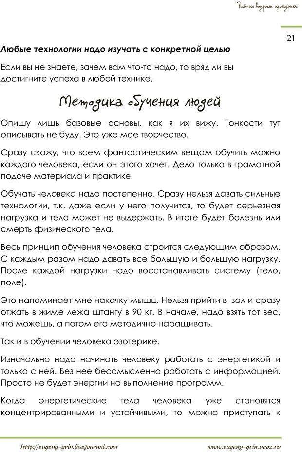 PDF. Тайные вопросы эзотерики. Грин Е. Страница 20. Читать онлайн