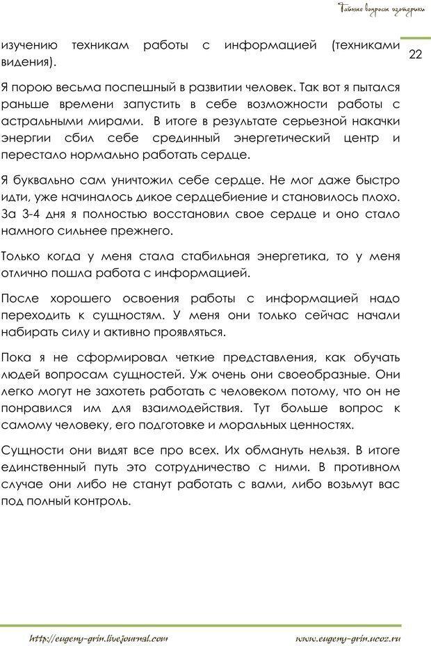 PDF. Тайные вопросы эзотерики. Грин Е. Страница 21. Читать онлайн