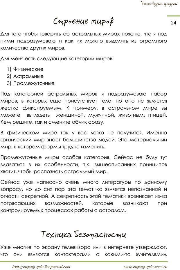PDF. Тайные вопросы эзотерики. Грин Е. Страница 23. Читать онлайн