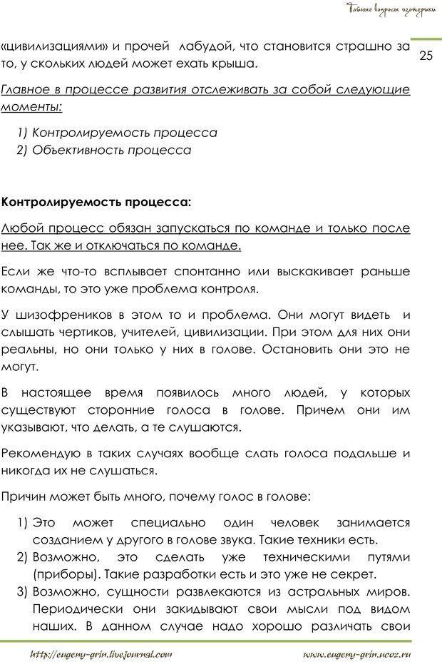 PDF. Тайные вопросы эзотерики. Грин Е. Страница 24. Читать онлайн