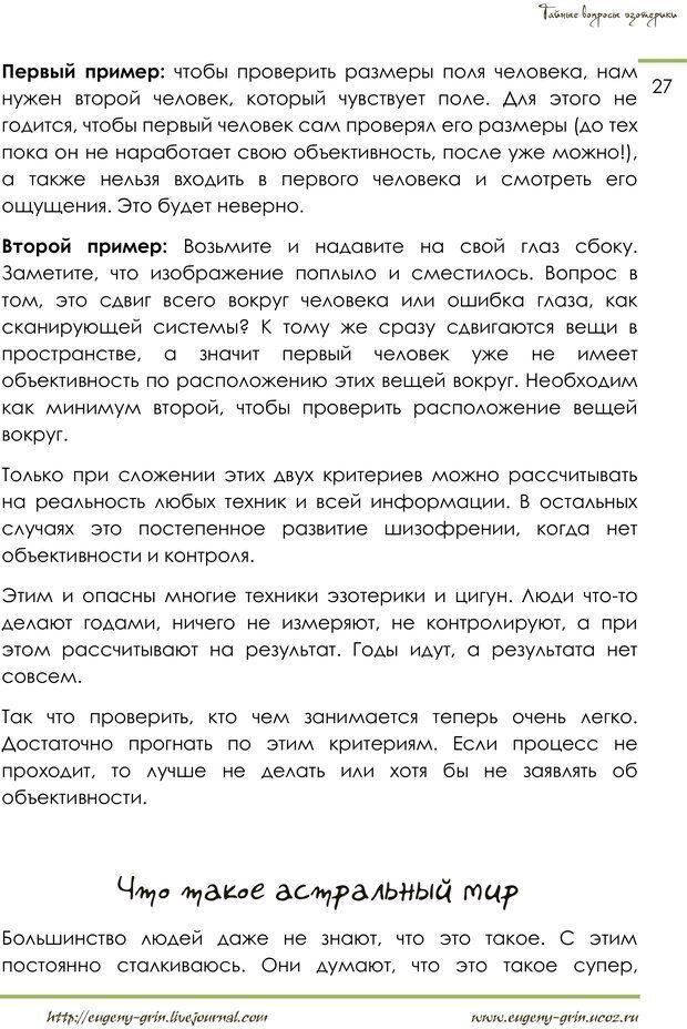 PDF. Тайные вопросы эзотерики. Грин Е. Страница 26. Читать онлайн