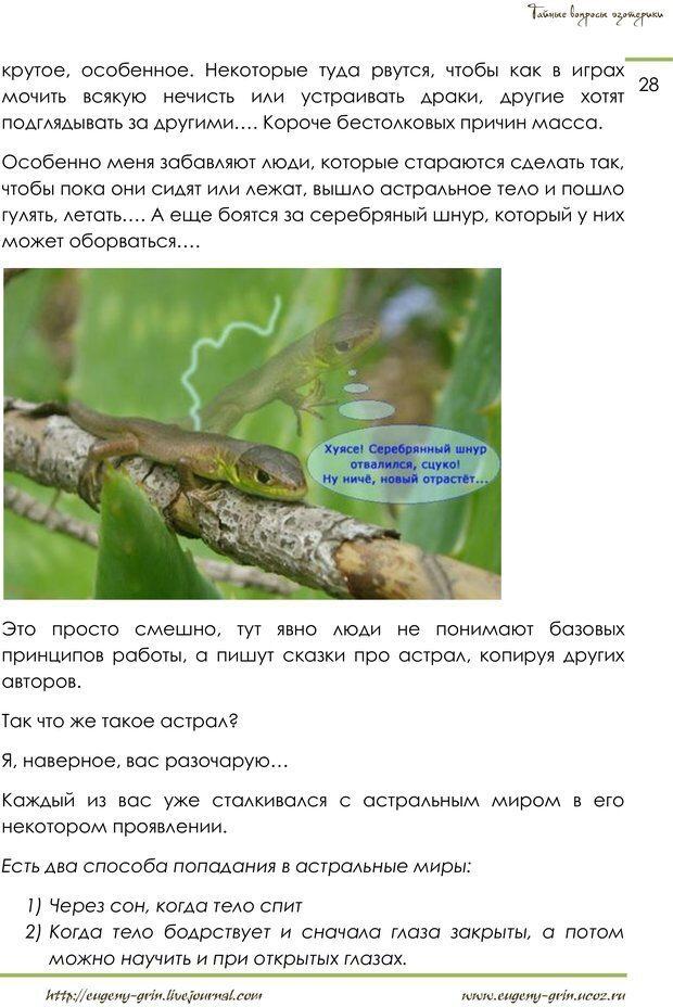 PDF. Тайные вопросы эзотерики. Грин Е. Страница 27. Читать онлайн
