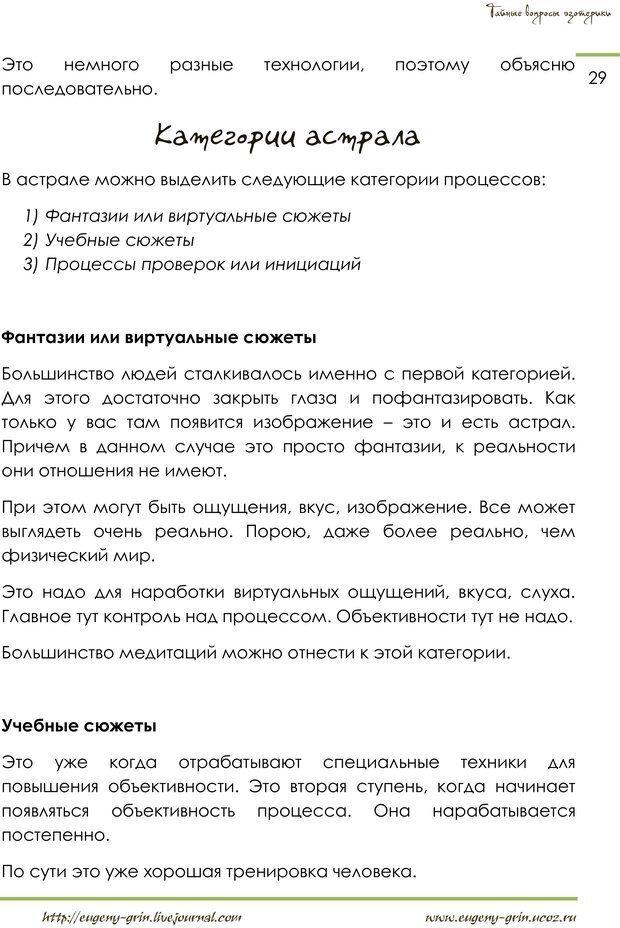 PDF. Тайные вопросы эзотерики. Грин Е. Страница 28. Читать онлайн