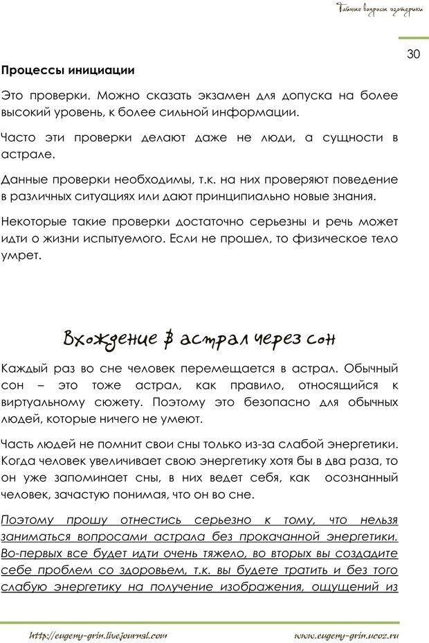 PDF. Тайные вопросы эзотерики. Грин Е. Страница 29. Читать онлайн
