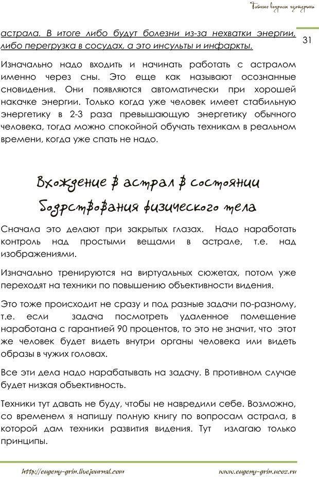 PDF. Тайные вопросы эзотерики. Грин Е. Страница 30. Читать онлайн