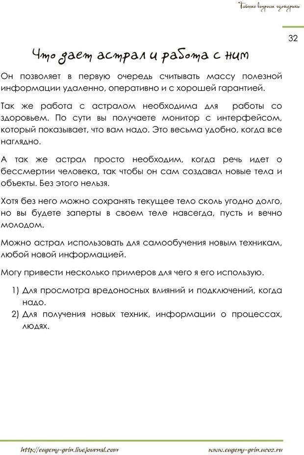 PDF. Тайные вопросы эзотерики. Грин Е. Страница 31. Читать онлайн
