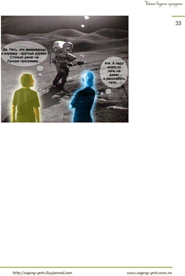 PDF. Тайные вопросы эзотерики. Грин Е. Страница 32. Читать онлайн