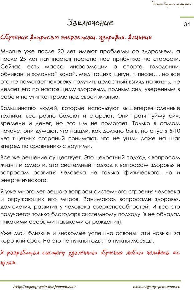 PDF. Тайные вопросы эзотерики. Грин Е. Страница 33. Читать онлайн