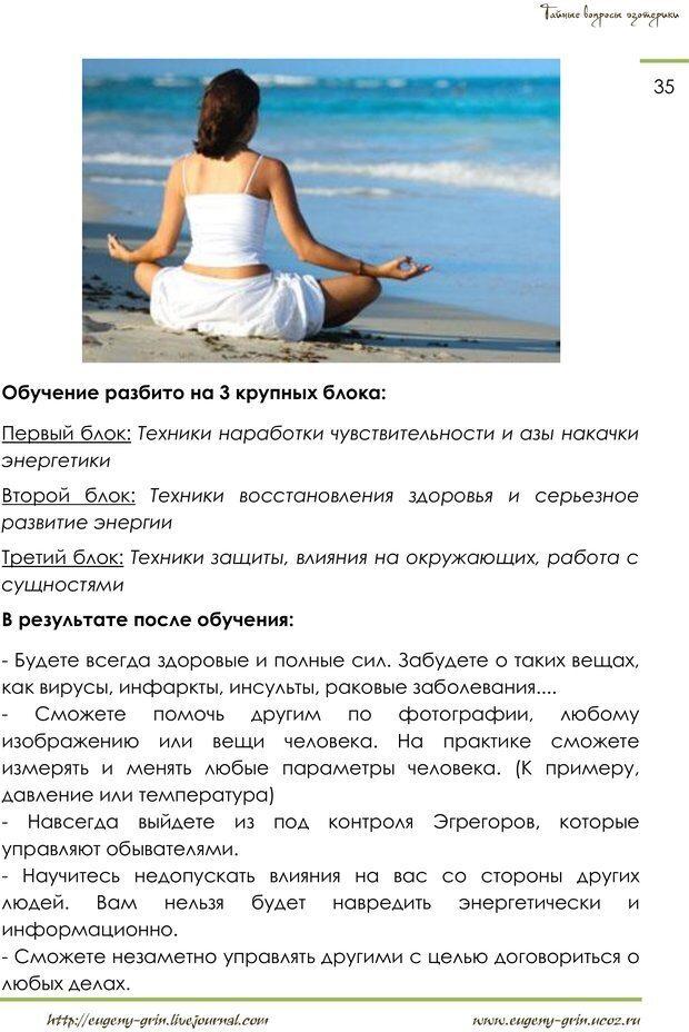 PDF. Тайные вопросы эзотерики. Грин Е. Страница 34. Читать онлайн