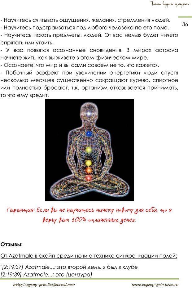 PDF. Тайные вопросы эзотерики. Грин Е. Страница 35. Читать онлайн