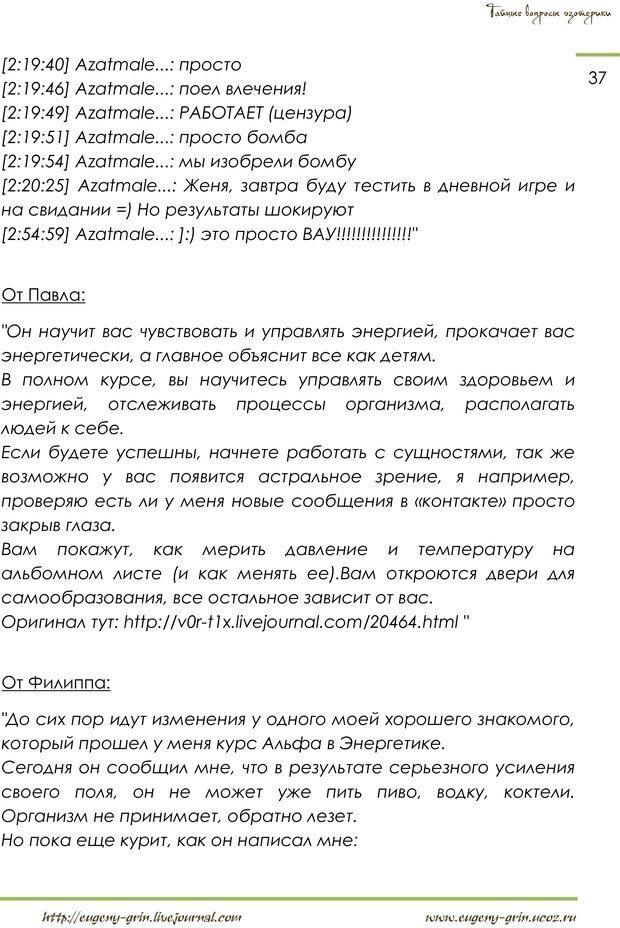 PDF. Тайные вопросы эзотерики. Грин Е. Страница 36. Читать онлайн