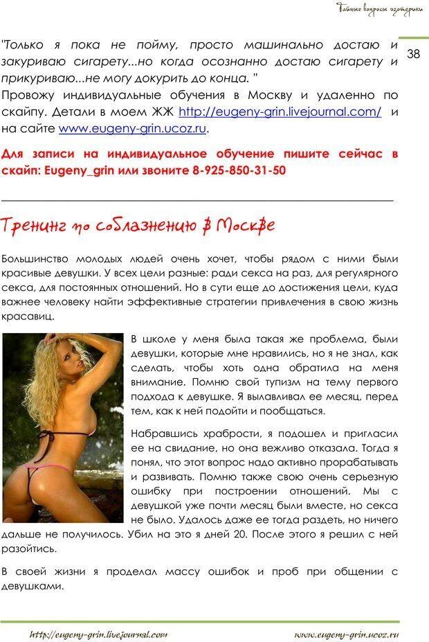 PDF. Тайные вопросы эзотерики. Грин Е. Страница 37. Читать онлайн