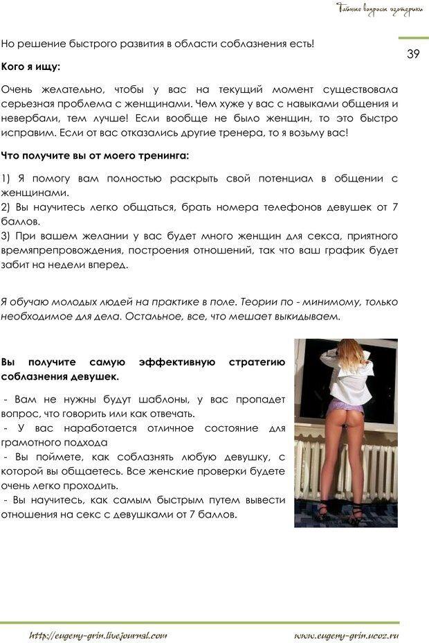 PDF. Тайные вопросы эзотерики. Грин Е. Страница 38. Читать онлайн