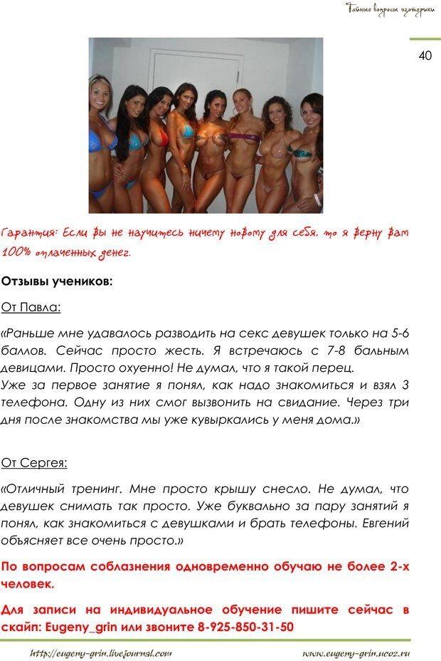 PDF. Тайные вопросы эзотерики. Грин Е. Страница 39. Читать онлайн
