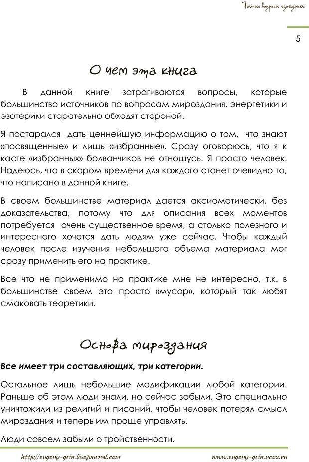 PDF. Тайные вопросы эзотерики. Грин Е. Страница 4. Читать онлайн