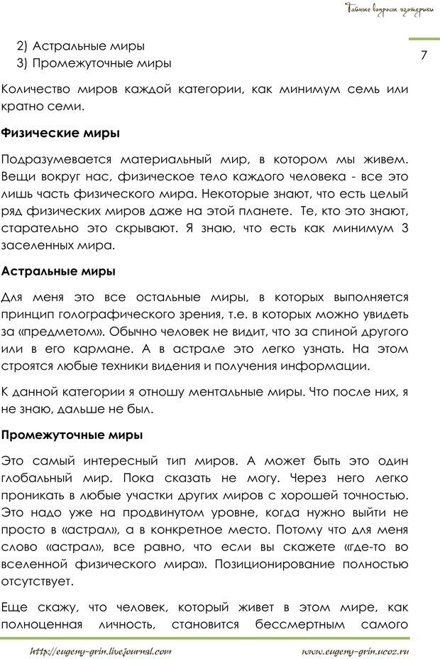 PDF. Тайные вопросы эзотерики. Грин Е. Страница 6. Читать онлайн