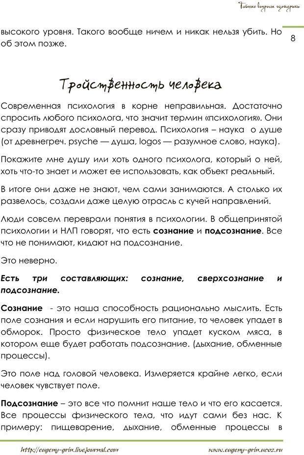 PDF. Тайные вопросы эзотерики. Грин Е. Страница 7. Читать онлайн