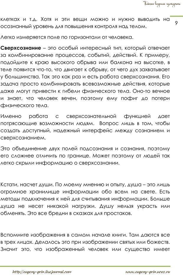 PDF. Тайные вопросы эзотерики. Грин Е. Страница 8. Читать онлайн