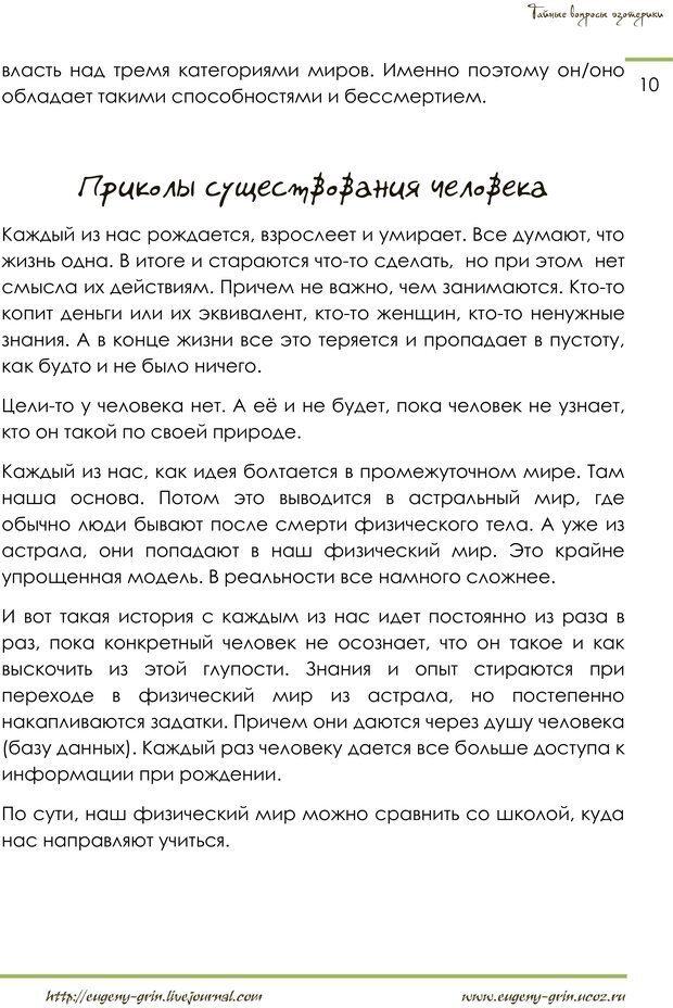 PDF. Тайные вопросы эзотерики. Грин Е. Страница 9. Читать онлайн