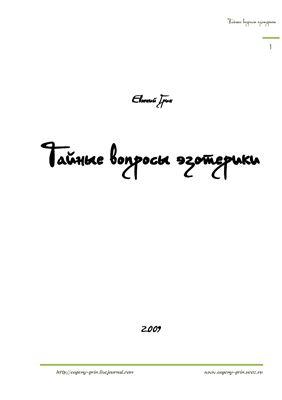 """Обложка книги """"Тайные вопросы эзотерики"""""""
