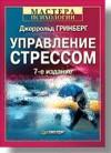 """Обложка книги """"Управление стрессом(7-е издание)"""""""