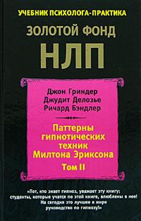 """Обложка книги """"Паттерны гипнотических техник Милтона Эриксона (том 2)"""""""