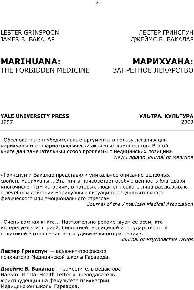PDF. Марихуана: запретное лекарство. Гринспун Л. Страница 1. Читать онлайн
