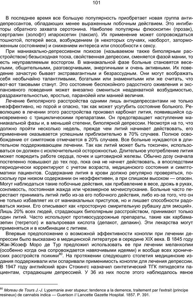 PDF. Марихуана: запретное лекарство. Гринспун Л. Страница 100. Читать онлайн