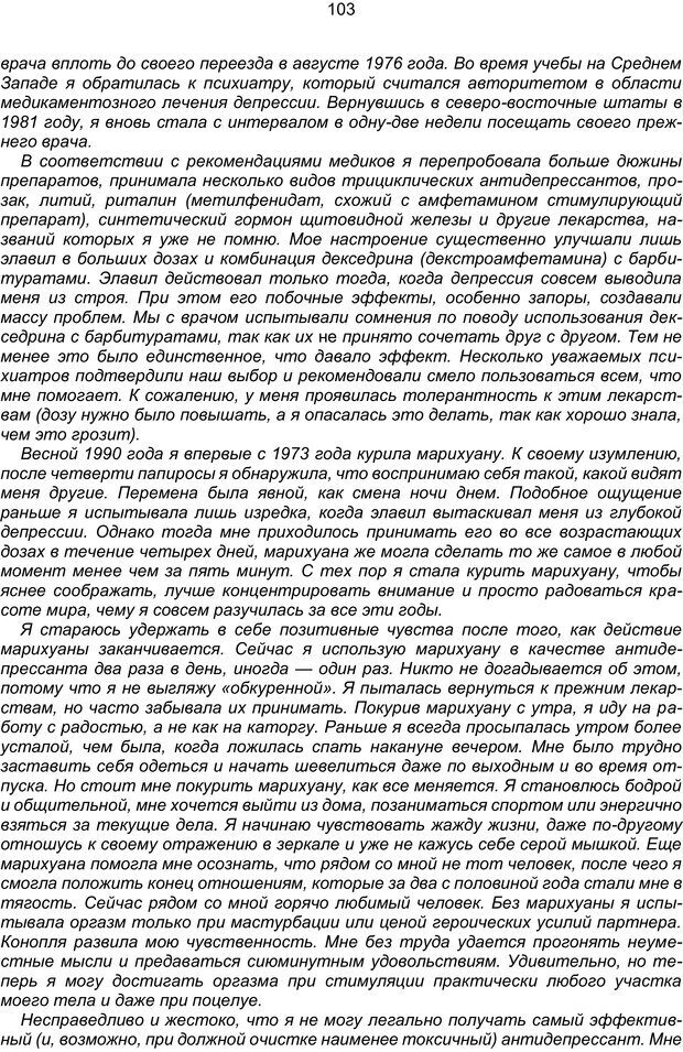 PDF. Марихуана: запретное лекарство. Гринспун Л. Страница 102. Читать онлайн