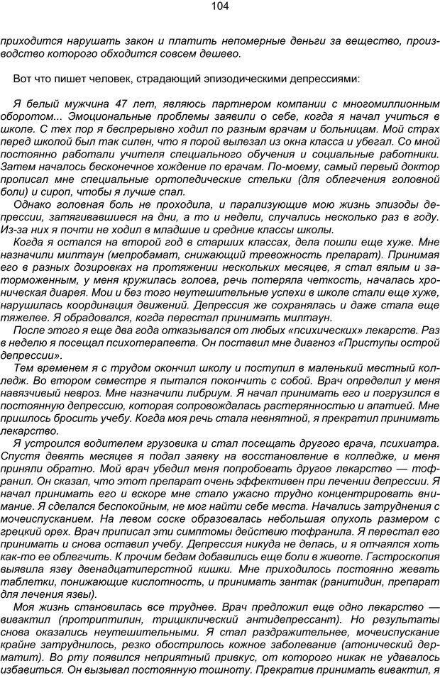 PDF. Марихуана: запретное лекарство. Гринспун Л. Страница 103. Читать онлайн