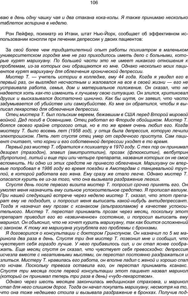 PDF. Марихуана: запретное лекарство. Гринспун Л. Страница 105. Читать онлайн