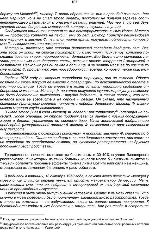 PDF. Марихуана: запретное лекарство. Гринспун Л. Страница 106. Читать онлайн