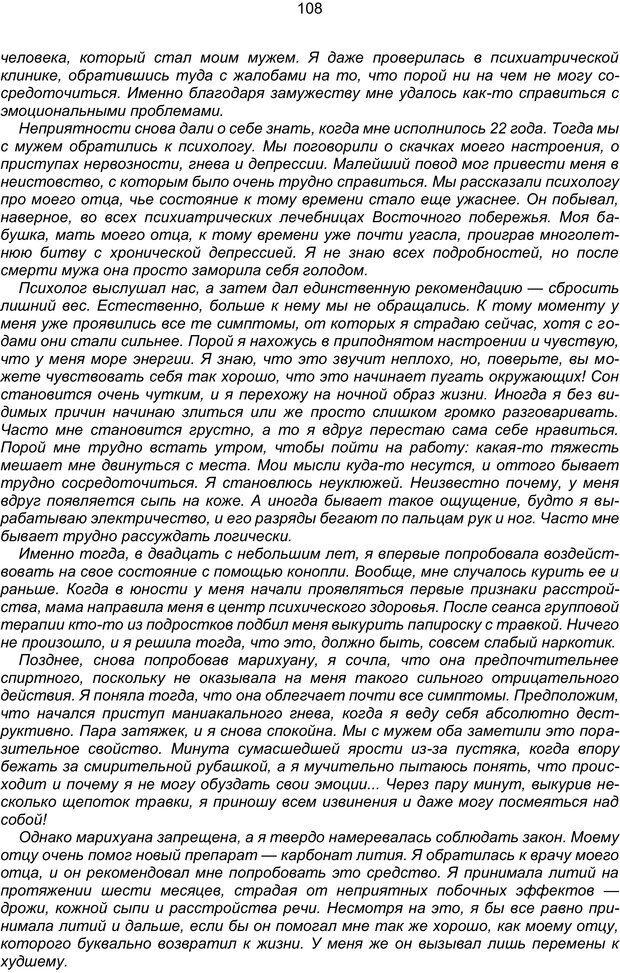 PDF. Марихуана: запретное лекарство. Гринспун Л. Страница 107. Читать онлайн