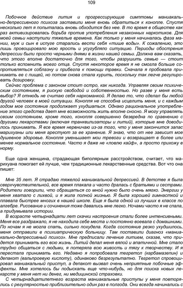 PDF. Марихуана: запретное лекарство. Гринспун Л. Страница 108. Читать онлайн