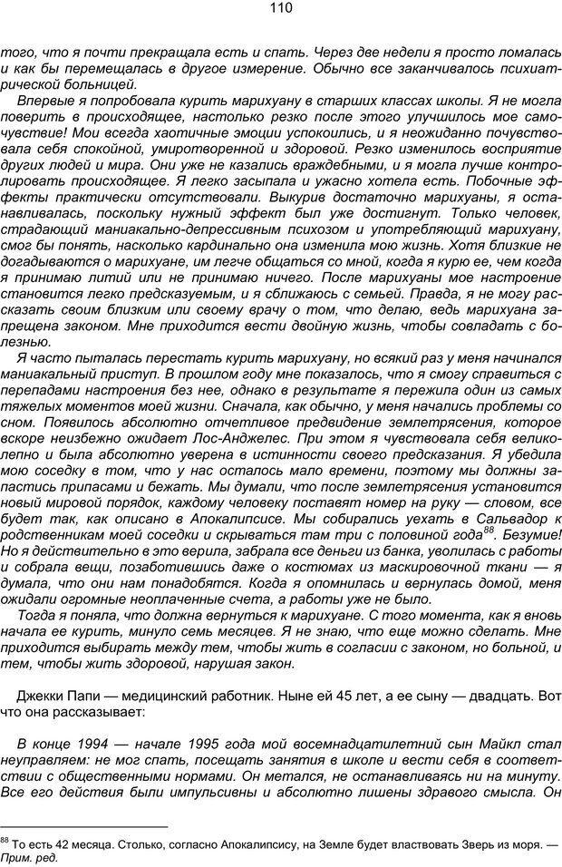PDF. Марихуана: запретное лекарство. Гринспун Л. Страница 109. Читать онлайн