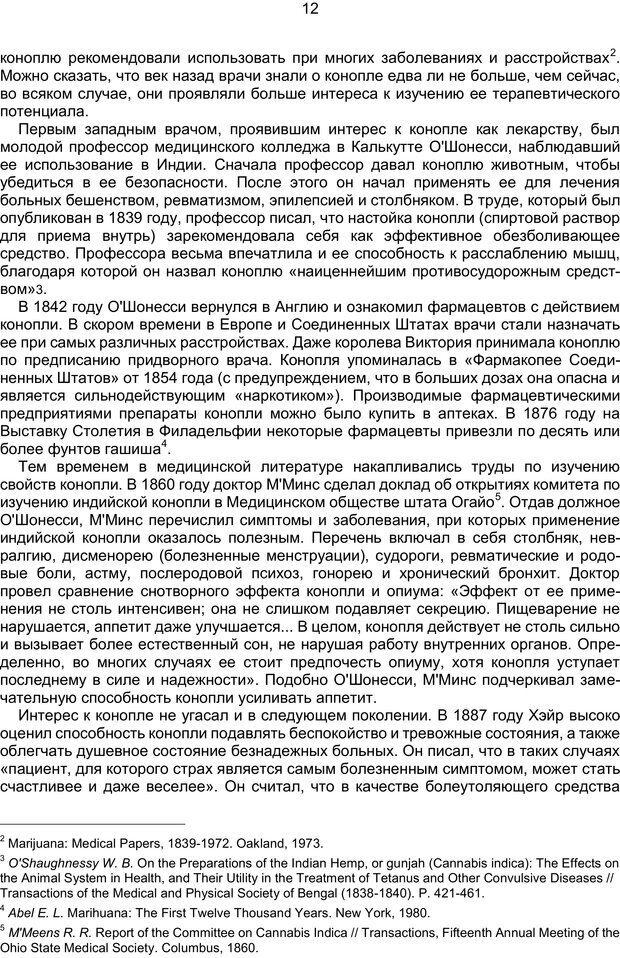PDF. Марихуана: запретное лекарство. Гринспун Л. Страница 11. Читать онлайн