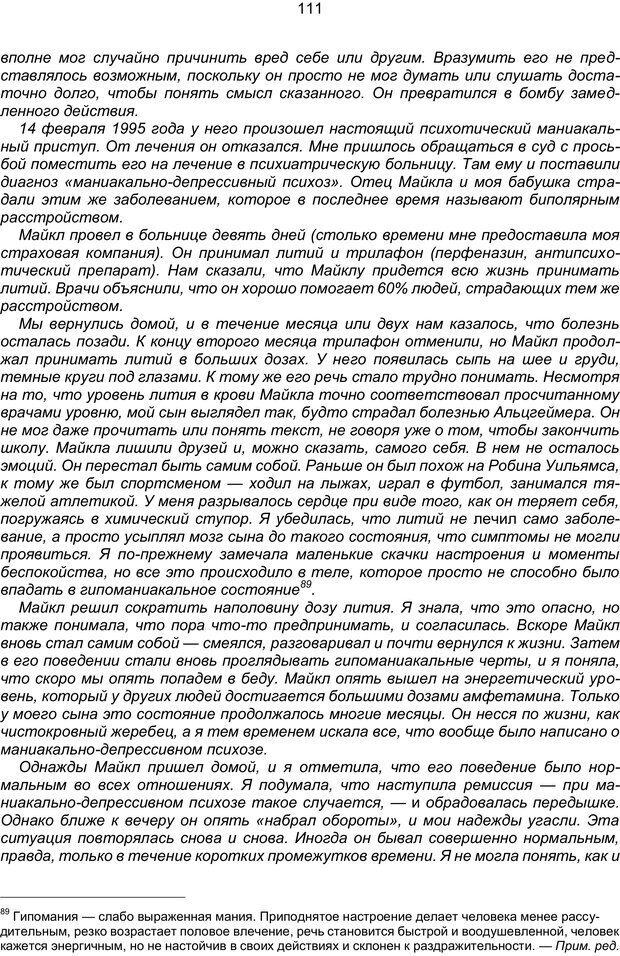 PDF. Марихуана: запретное лекарство. Гринспун Л. Страница 110. Читать онлайн