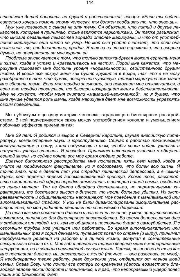 PDF. Марихуана: запретное лекарство. Гринспун Л. Страница 113. Читать онлайн