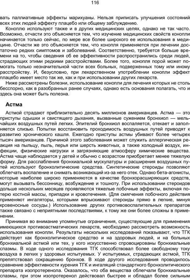 PDF. Марихуана: запретное лекарство. Гринспун Л. Страница 115. Читать онлайн