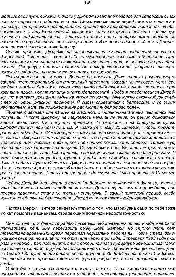PDF. Марихуана: запретное лекарство. Гринспун Л. Страница 119. Читать онлайн