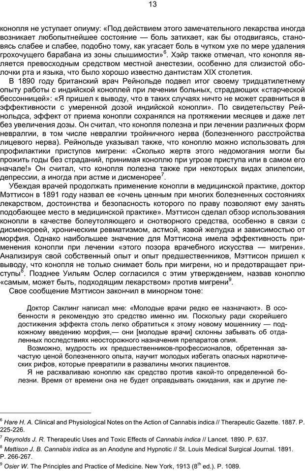 PDF. Марихуана: запретное лекарство. Гринспун Л. Страница 12. Читать онлайн
