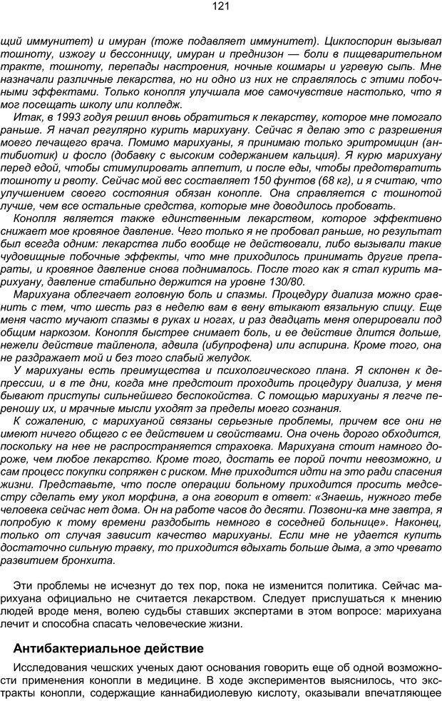 PDF. Марихуана: запретное лекарство. Гринспун Л. Страница 120. Читать онлайн