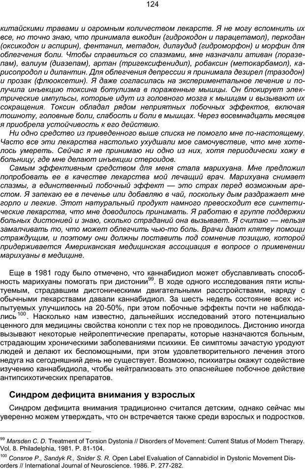 PDF. Марихуана: запретное лекарство. Гринспун Л. Страница 123. Читать онлайн