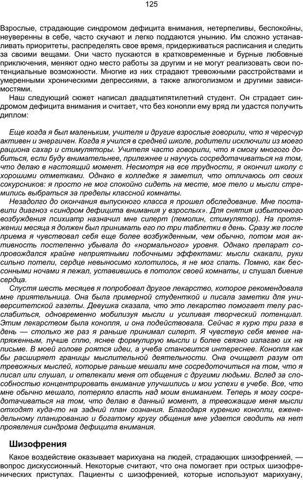 PDF. Марихуана: запретное лекарство. Гринспун Л. Страница 124. Читать онлайн