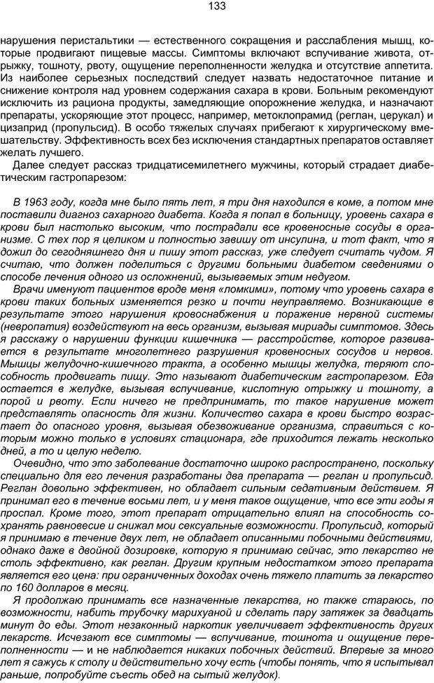 PDF. Марихуана: запретное лекарство. Гринспун Л. Страница 132. Читать онлайн